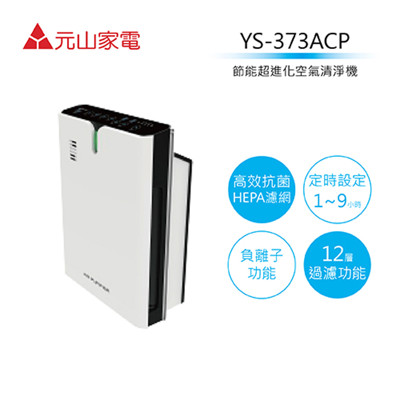 元山-元山DC變頻節能超淨化空氣清淨機(YS-3730ACP) (7折)