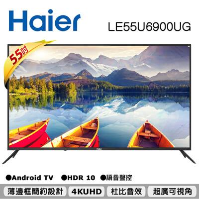 【Haier海爾55吋】4KHDR連網液晶電視LE55U6900UG-Google聲控機 (6.7折)