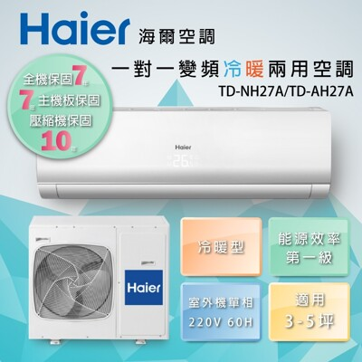 haier海爾 3-5坪 變頻一對一冷暖氣 td-nh27a/td-ah27a (8.4折)