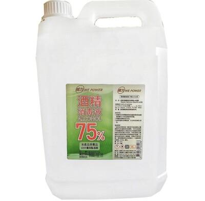 【威力】4000ML酒精清潔液75%  清潔 環境清潔 消毒 防疫 (6.5折)