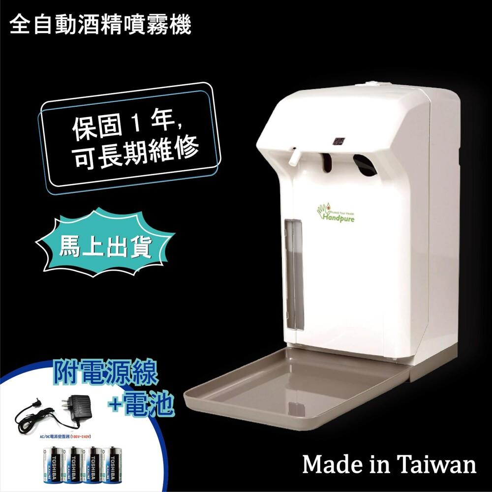自動感應洗手機 酒精消毒機 感應噴霧 滅菌 酒精機 免運含稅 mad-101c(附電池+電源線)