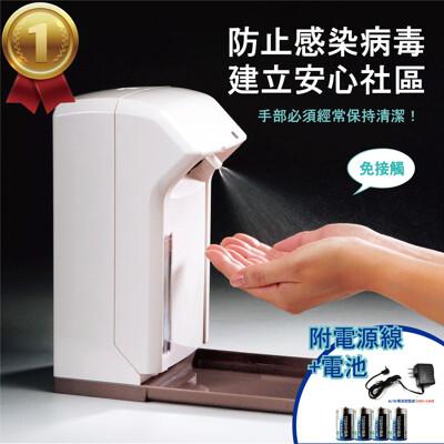 自動感應洗手機 酒精消毒機 感應噴霧 滅菌 酒精機 免運含稅 mad-101c(附電池+電源線) (7.3折)