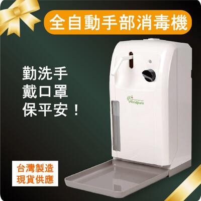 台灣製造 全自動酒精消毒機 乾洗手機 自動感應消毒機 噴霧最強 免運費 含稅 mad-102 (7.1折)