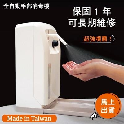台灣製造 全自動酒精消毒機 乾洗手機 自動感應消毒機 噴霧最強 免運費 含稅 mad-102 (8.3折)