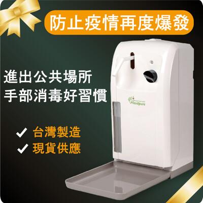台灣製造 全自動酒精消毒機 乾洗手機 自動感應消毒機 噴霧最強 免運費 MAD-102 (7.1折)