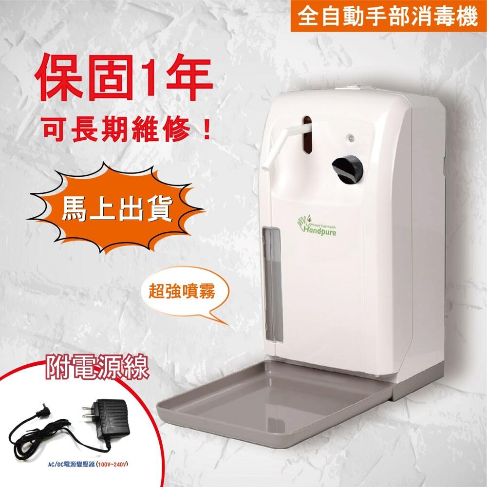 自動酒精消毒器 乾洗手機 防疫 感應 噴霧式消毒 mad-102a(附電源線)[保固一年] 免運含稅