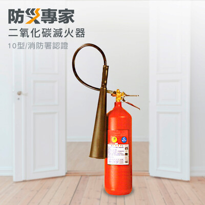 防災專家消防署認證 10型二氧化碳滅火器 (6.9折)