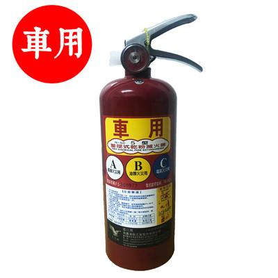 【防災專家】消防署認證 車用乾粉滅火器5型(附放置架) (4.7折)