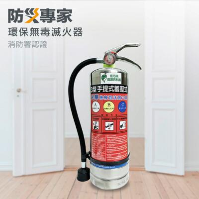 防災專家不銹鋼環保滅火器 環保署消防署雙認證 (6.9折)
