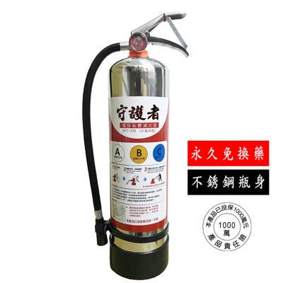 【防災專家】保固十年!守護者10型環保氣體HFC-236不銹鋼滅火器 (6.5折)