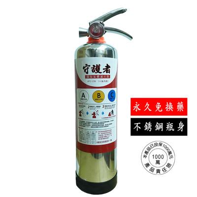 【防災專家】保固十年!守護者5型環保氣體不銹鋼滅火器 (6.3折)