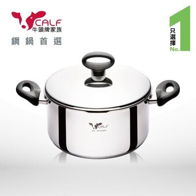 【牛頭牌】Calf小牛不銹鋼巧用湯鍋20cm(雙耳) (7.7折)
