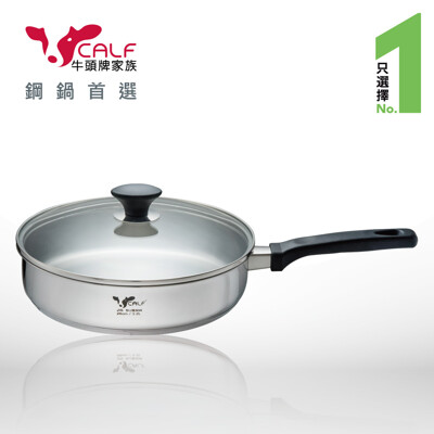 【牛頭牌】小牛不銹鋼歐式平鍋28cm / 3.4L(附蓋) (4.2折)