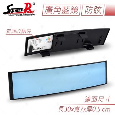 【STREET-R】平面 車用廣角室內後視鏡 藍鏡-300mm 防眩 台灣製造 (7折)