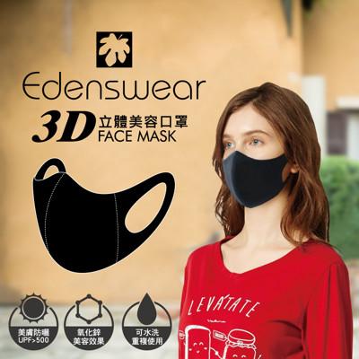 【伊登詩】Edenswear3D立體美容防塵口罩一體成形明星同款防曬除臭抗菌德國雙專利 (5.7折)