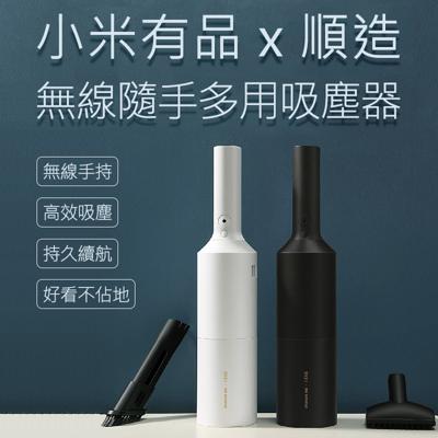 順造無線隨手多用吸塵器 小米有品 小米 吸塵器 車用 手提 充電式 迷你 (7.1折)