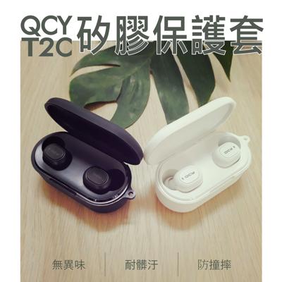 QCY T2C T1S專用矽膠保護套 (4.6折)