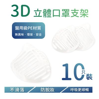 10入組 3D 立體口罩支架 醫療用PE材質 無異味 環保 口罩套 口罩支架 口罩 (0.4折)