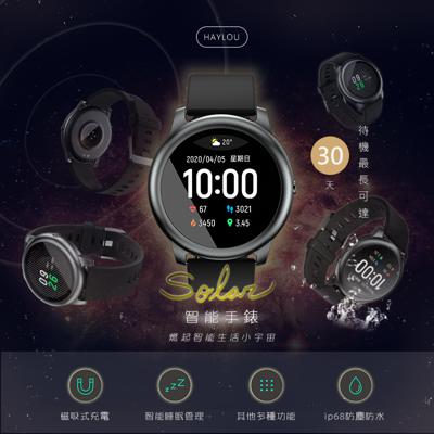 嘿喽 Haylou Solar 智慧手錶 智慧手環 睡眠 運動 心率監測 防水 小米有品 小米 (5.9折)