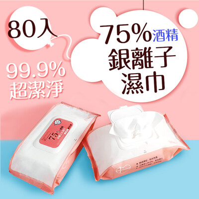 75%酒精濕巾 酒精濕巾  80抽大容量 家用濕巾  酒精濕紙巾 水濕巾 75%銀離子酒精濕巾隨身包 (5.2折)