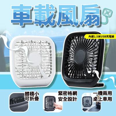 baseus 超靜音風扇 車用風扇 摺疊風扇 倍思 倍思 三檔風速可調 現代 usb風扇 (4折)