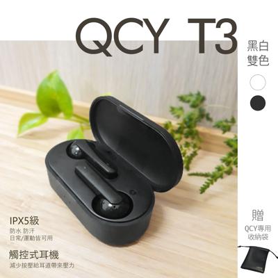QCY T3 藍芽5.0 藍芽耳機 無線耳機 耳機 Bluetooth 迷你藍芽耳機 (4折)