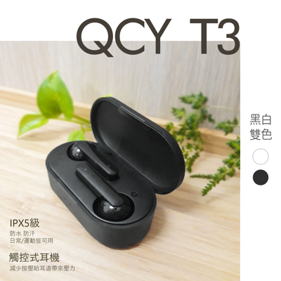 QCY T3 藍芽5.0 藍芽耳機 無線耳機 耳機 Bluetooth 迷你藍芽耳機 (3.4折)