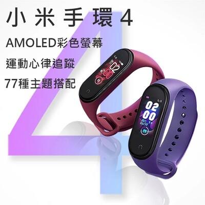 小米手環4 彩屏AI心律運動手環 彩色螢幕 小米手環四 Mi 智慧手錶 手環 測心律運動手環 (4.5折)