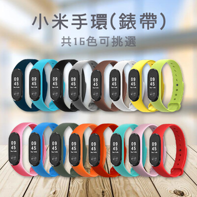 小米手環3 小米手環4 替換錶帶 小米4 替換錶帶/小米手環替換帶 (5折)