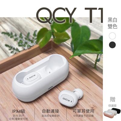 [贈保護套]QCY T1 5.0 藍芽耳機 藍牙耳機 耳機 運動耳機 TWS T1C 迷你藍芽耳機 (3.2折)