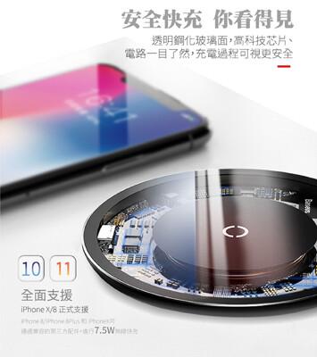 【NCC合格】Baseus 倍思 透明 無線充電 充電板 充電盤 iPhone 無限快充 (4折)