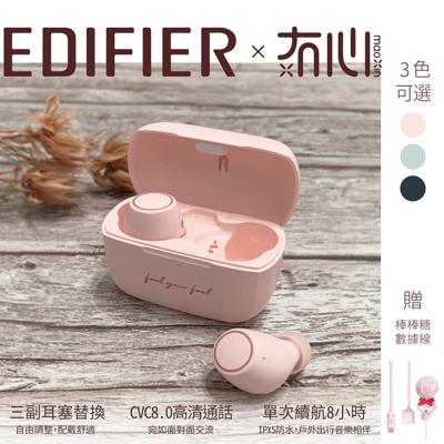 漫步者 Edifier x 冇心 5.0 高通 藍芽耳機 耳機 to-u 真無線 迷你藍芽耳機 AP (7.2折)