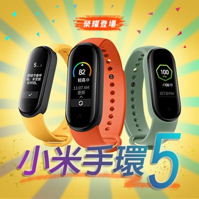 【現貨】 小米手環5 一年保固 標準版 智能手環 運動手環 彩色螢幕 動態錶盤 防水 心率監測 女性 (6.3折)