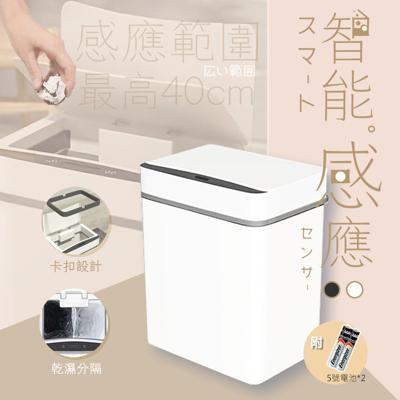 無印風 日系 智慧型感應垃圾桶 免掀蓋 靜音垃圾桶 大容量 衛生間垃圾桶 感應垃圾桶 密封垃圾桶