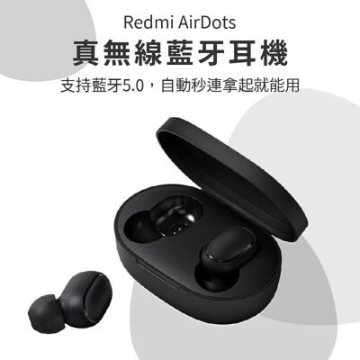 紅米Redmi AirDots 小米藍牙耳機 超值版真無線藍牙耳機 支持藍牙5.0 自動秒連拿起就能 (9折)