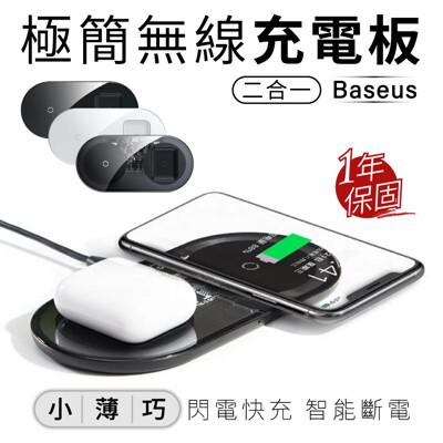 【一年保固】Baseus 倍思 極簡二合一無線充電器 充電盤 iPhone 無限快充 (6.3折)