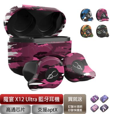 魔宴 sabbat X12 Ultra 高通 耳機 藍芽耳機 迷你藍芽耳機 5.0 無線藍芽耳機 (5.8折)