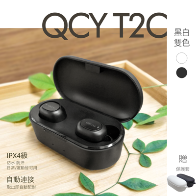 [贈矽膠保護套] QCY T2C 藍芽5.0 藍芽耳機 運動耳機 T1S 迷你藍芽耳機 耳機 (2.9折)