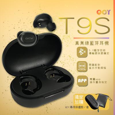 QCY T9S 藍芽5.0 藍芽耳機 真無線藍芽耳機 耳機  運動耳機 迷你藍芽耳機 無延遲 遊戲耳 (8.1折)