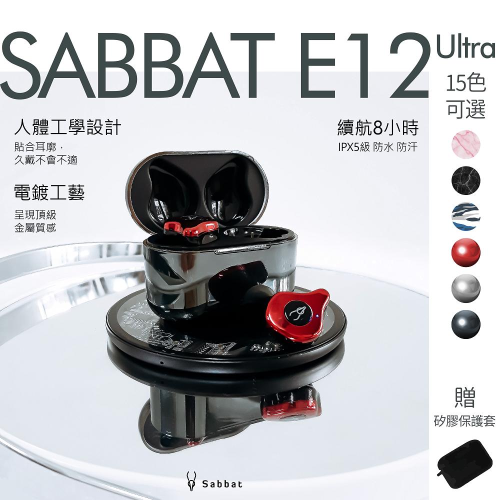 魔宴 sabbat e12 ultra 5.0藍芽耳機 無線藍芽耳機 運動耳機 藍牙耳機 高通