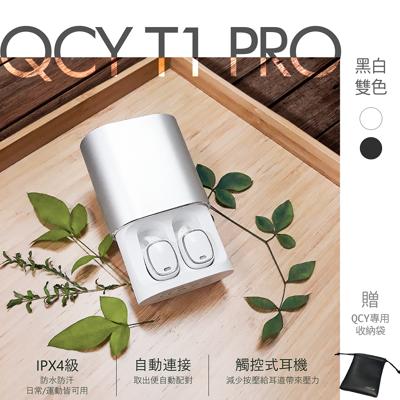 QCY T1 pro 藍芽5.0 藍芽耳機 耳機 Bluetooth 迷你藍芽耳機 藍牙耳機 (3.6折)