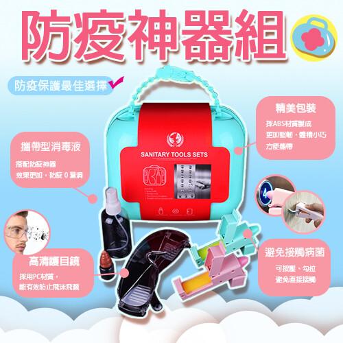 防疫必備套裝組防疫小神器 多功能隔離手把+防疫護目鏡+消毒噴霧瓶