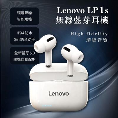 唯一正版授權 lenovo聯想 lp1s 入耳式 降噪 運動耳機 真無線藍牙耳機 迷你耳機 (3.6折)
