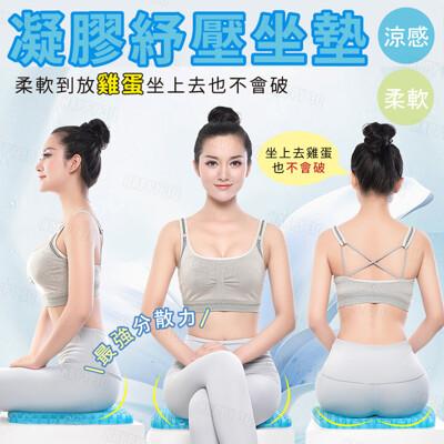 【第三代雞蛋坐墊】雙面蜂巢 透氣涼感墊 凝膠坐墊 減壓坐墊