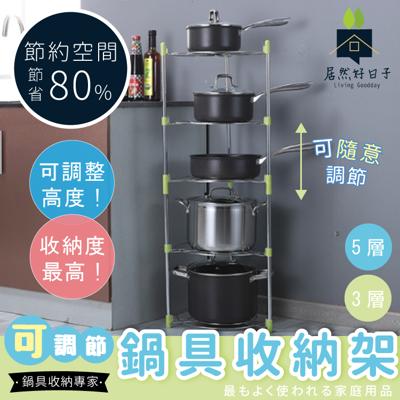 【全新升級版/可調高度】 五層廚房收納鍋架 鍋子收納 簡易徒手安裝 (2.9折)