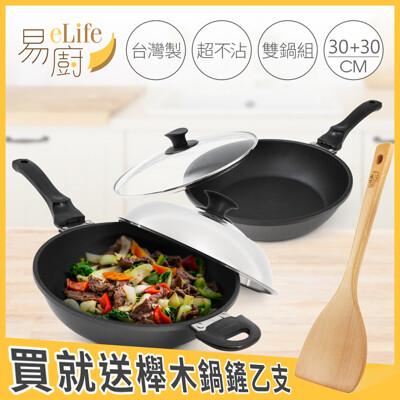 【eLife易廚】頂級6+2層健康不沾鍋超值組(30cm深炒鍋+30cm平底鍋) (6.5折)