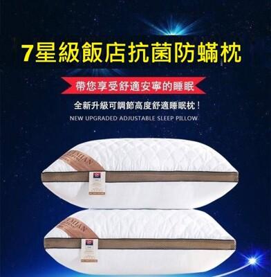 7星級飯店抗菌防蟎枕頭-金色經典款 (2.9折)