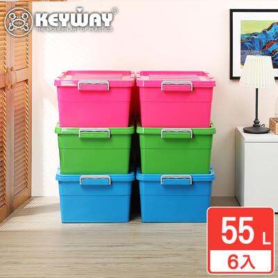 keyway聯府亞伯整理箱55l 6入 收納好幫手/聯府原廠 mit (1.1折)