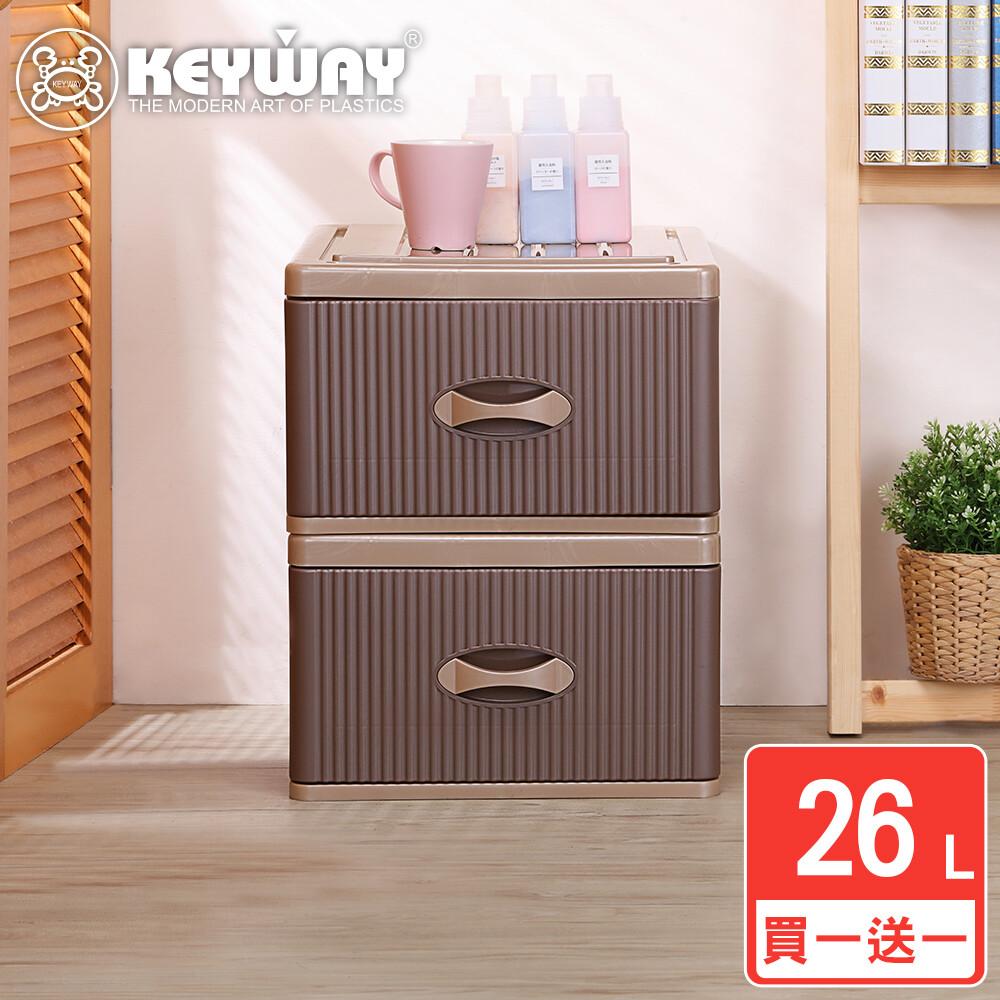 keyway聯府莫斯抽屜整理箱 (買一送一) 收納好幫手/聯府原廠 mit