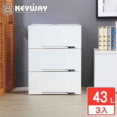 【KEYWAY聯府】貝爾抽屜整理箱平板 43L 3入 收納好幫手/聯府原廠 MIT (2.9折)